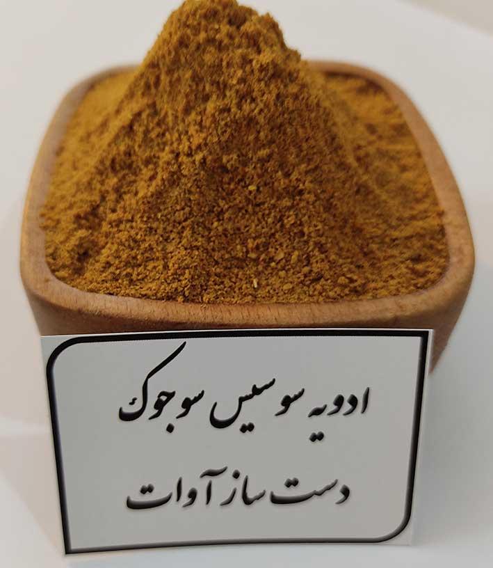 ادویه سوجوک - ادویه سنتی سوجوک - ادویه دست ساز سوجوک - ادویه سوسیس - ادویه سنتی - ادویه دست ساز - Homemade spice sausage Sujuk