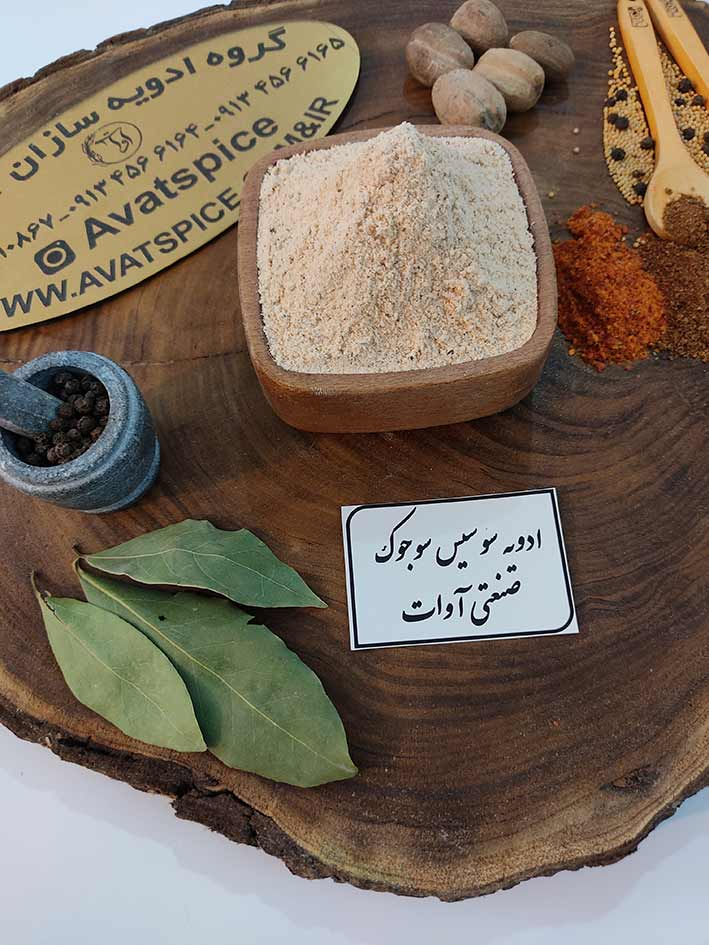ادویه کالباس - ادویه سوسیس سوجوک - ادویه سنتی سوسیس - ادویه دست ساز  سوجوک - سوجوک - Handmade spice of Martadella sausage